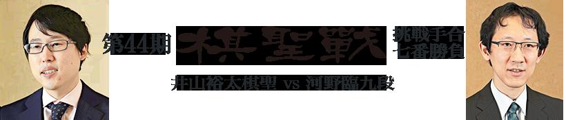 44 期 棋聖 戦 囲碁 第44期棋聖戦 (将棋)